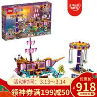 乐高(LEGO)好朋友系列女孩 儿童益智 新款拼装积木玩具模型 心湖城豪华奇趣游乐场 41375