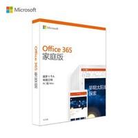 微软  Office 365 家庭版激活密钥 1年订阅 正版办公软件 6账号共享 跨设备使用
