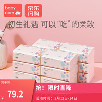 babycare 婴儿保湿云柔巾面巾纸新生儿超柔清洁用纸宝宝纸巾 108抽*12包 *8件