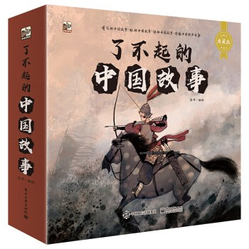 《中国传统文化故事绘本:了不起的中国故事》(12册)