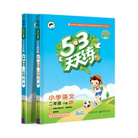 53天天练 小学语文+数学 二年级下册(人教版)2020年春