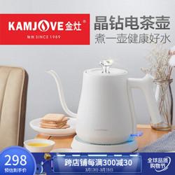 金灶(KAMJOVE)晶钻手冲电热水壶烧水茶具 自动断电泡茶壶 长嘴拉壶式电水壶电茶壶T-95 白色