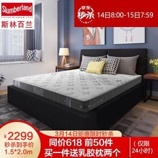 斯林百兰Slumberland 床垫乳胶 独立袋装弹簧床垫 偏硬 双人床垫子 约克王朝 150*200*20cm