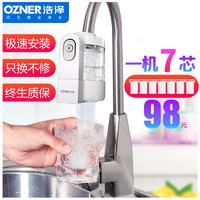 浩泽净水器家用水龙头过滤器滤芯自来水净化器直饮净水机滤水器