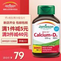 健美生5重钙 成人钙维生素d3钙片碳酸钙钙片女性中老年补钙*120片 *2件
