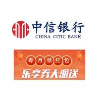 移动专享:限广东地区  中信银行   21日领乐享券