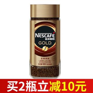 雀巢(Nestle)金牌黑咖啡粉100g 至臻原味无蔗糖添加速溶咖啡 *2件