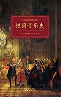 《极简音乐史》 Kindle电子书 3.99元