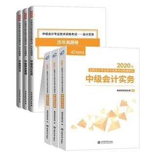 《中级会计职称2020教材全套书》
