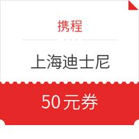 移动专享 : 未用可退!上海迪士尼度假区 50元券