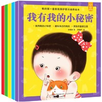 《小公主自我保護安全意識培養繪本》全5冊