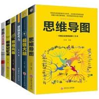 《逻辑思维训练大脑书籍》全6册 *4件