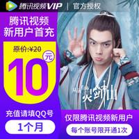 腾讯视频VIP会员月卡 一个月vip会员 仅限新用户QQ号充值