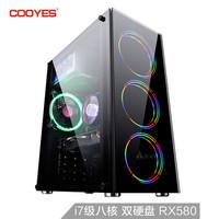 酷耶 Cooyes KY15 游戏台式机电脑整机(i7级E5-2660八核/16G