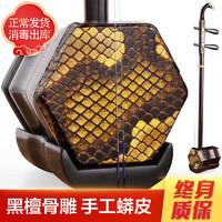 忆韵 二胡乐器苏州手工 黑檀 骨雕木轴+升级防震盒(一级料)