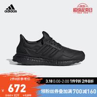 adidas 阿迪达斯 UltraBOOST leather 男女鞋跑步运动鞋