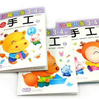小小孩潜能开发2-3456岁宝宝手工制作材料幼儿童折剪纸书大全玩具