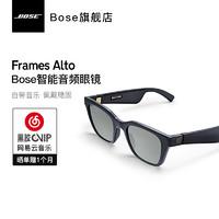 Bose Frames Alto 智能音频眼镜蓝牙耳机智能眼镜frame