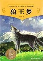 《狼王梦》 (动物小说大王沈石溪·品藏书系)