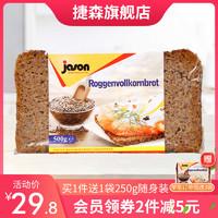 捷森黑麦德国全麦黑面包低脂无蔗糖无油吐司粗粮代餐健身早餐500g