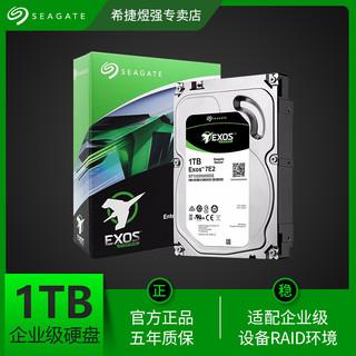 SEAGATE 希捷 银河Exos 7E2 企业级硬盘 1TB 128MB 7200rpm ST1000NM0008