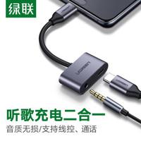 绿联Type-C耳机转接头3.5音频数据线听歌充电二合一转换器转接线通用华为P30Pro小米89手机 USB-C转3.5mm二合一转接线(铝壳)
