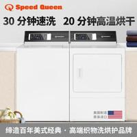 美国速比坤Speed Queen全自动洗衣机智能大容量静音洗涤直驱变频搅拌式10.5公斤 小白电子版 洗烘一体【洗衣机+干衣机】