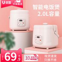 优雪智能电饭煲迷你多功能家用预约1-2-3人全自动4单人小型电饭锅