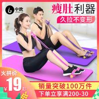 脚蹬拉力神器减肥瘦肚子仰卧起坐辅助女健身瑜伽器材家用普拉提绳