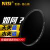 耐司(NiSi)超薄CPL 49 67 72 77 82mm圆形偏光镜 偏振镜风光CPL 77mm