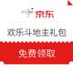 京东PLUS会员、优惠券码:欢乐斗地主PLUS足不出户礼包 免费领取