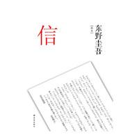 【Kindle书单推荐】十二年后再读东野圭吾并重新排名Top10