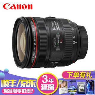 佳能(Canon)EF 24-70mm f4L IS USM标准变焦镜头 拆机版带遮光罩