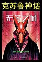 克苏鲁神话无名之城 Kindle电子书