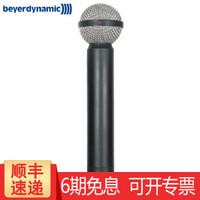 拜亚动力(Beyerdynamic) 拜雅 M160拜亚动力专业舞台演出有线话筒动圈拜亚