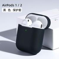 Joyroom 机乐堂 Airpods1/2 硅胶保护套 多色可选