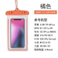 慈拓 游泳手机防水袋 适用5~6英寸屏幕