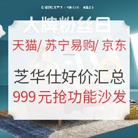 天猫/苏宁易购/京东 芝华仕品牌
