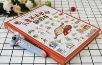 《儿童英语单词翻翻书》(内含点读笔) 附赠72张英语单词闪卡