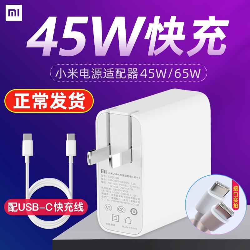 小米USB-C笔记本45W电脑电源适配器快充插头switch手机充电器