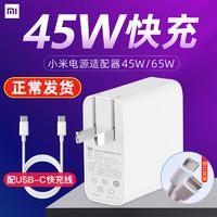小米USB-C笔记本45W电脑电源适配器快充插头switch手机充电器65W