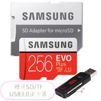 三星(SAMSUNG)256G手机内存卡TF卡 C10 4K高清 U3 EVO升级版+ tf卡 256g 读速100MB
