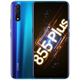 vivo iQOO Neo  855竞速版  智能手机