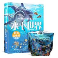 京东PLUS会员: 《360度全景立体书:水下世界》