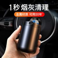 车载烟灰缸汽车内专用多功能用品车用创意带盖灯自动吸烟抖音同款