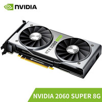 NVIDIA 英伟达 GeForce 图灵公版显卡 深度学习GPU NVIDIA RTX2060 SUPER 8G公版