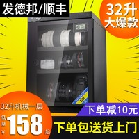 惠通电子防潮箱单反相机干燥箱摄影器材镜头除湿防潮柜吸湿卡大号