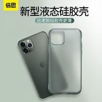倍思 iphone11系列 液态硅胶手机壳/保护套