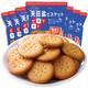网红日式小圆饼干日本海盐味小圆饼天日盐饼干零食整箱 8.9元