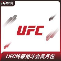 PP体育UFC会员月包-畅享蓝光画质PP体育UFC全部精彩赛事及权益